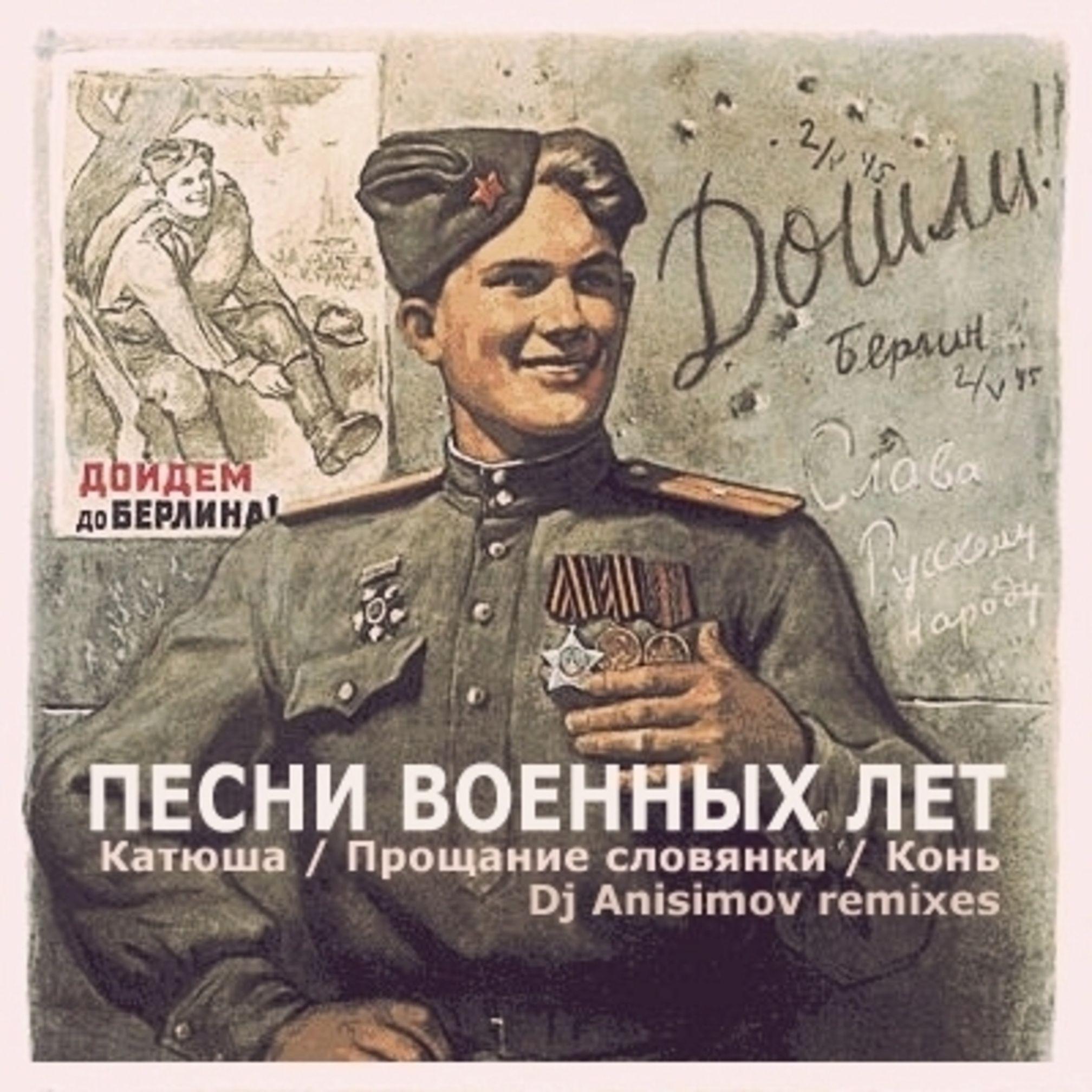 Открытки спб, открытка песни военных лет